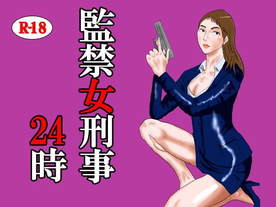 [灰色世界] 監禁女刑事24時
