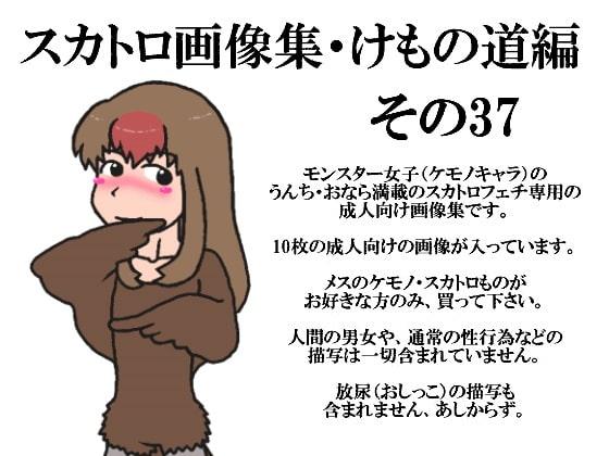[すだった] スカトロ画像集・けもの道編その37