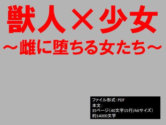 [イオ・リバーサイド] 獣人×少女~雌に堕ちる女たち~