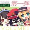 NTRじ RADIO DVD Vol.1 ダウンロード版