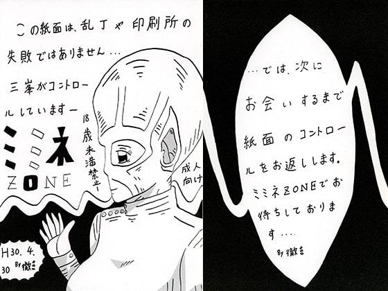 [三峯仮面] ミミネZONE