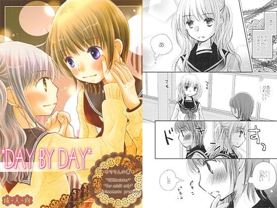[ゆりりんの素] DAY BY DAY