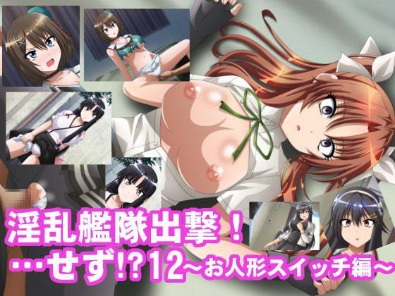[エロ×2TIME] 淫乱艦隊出撃!・・・せず!?12~お人形スイッチ編~