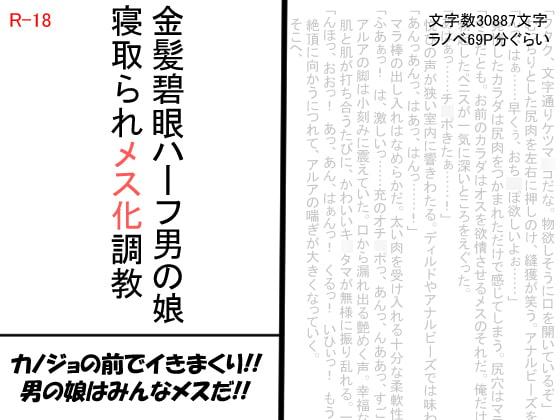 [SAOMAN] 金髪碧眼ハーフ男の娘寝取られメス化調教~カノジョの前でイきまくり~