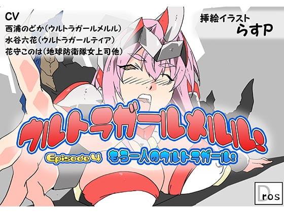 [SBD] ウルトラガールメルル! ~Episode 4 もう一人のウルトラガール!~