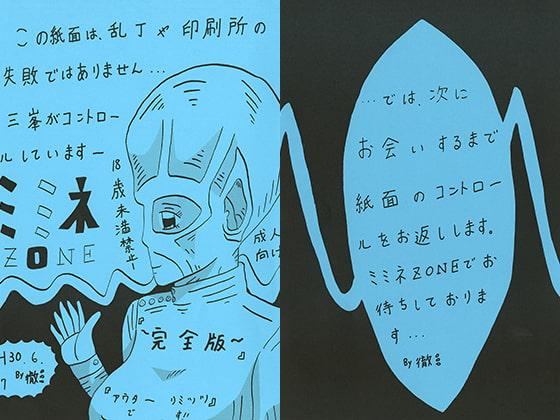 [三峯仮面] ミミネZONE~完全版~