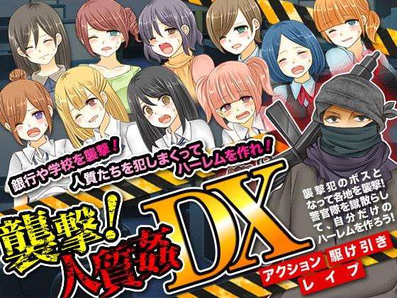 [ちゃっぴぃ1] 襲撃!人質姦DX