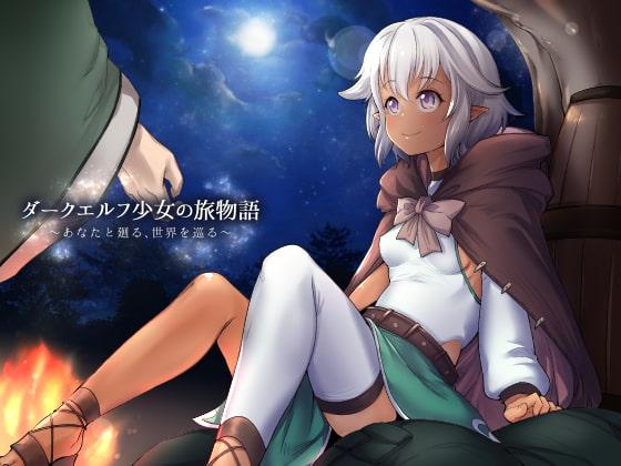 ダークエルフ少女の旅物語~あなたと廻る、世界を巡る~