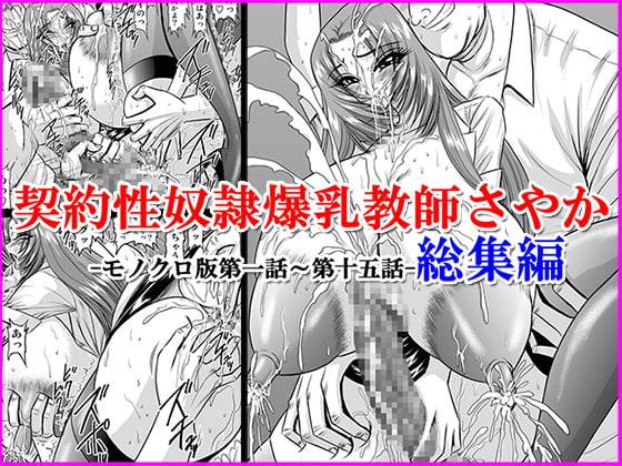[Go! Go! Heaven!!] 契約性奴隷爆乳教師さやか モノクロ版総集編