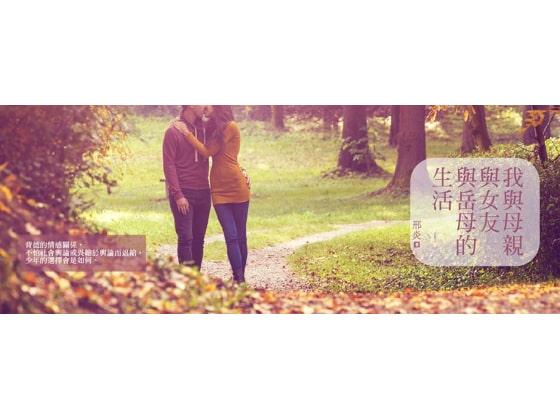 [炎天地] 俺と母と義母と彼女の生活 清幽篇【中国語版】