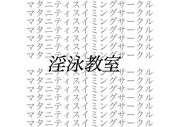 [出羽健書蔵庫] 淫泳教室__ストーカー男による妊婦弁護士監禁暴行事件