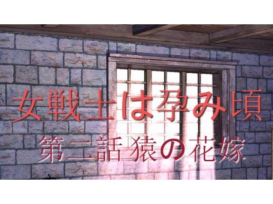 [やみくも亭] 女戦士は孕み頃 第二話 猿の花嫁