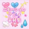 エモーションアニメ素材集 ◇アニメ41点・静止画50点収録
