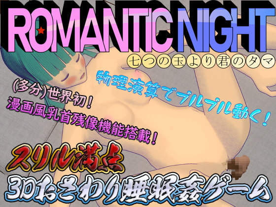 [A-Nest] Romantic Night ~七つの玉より君のタマ~