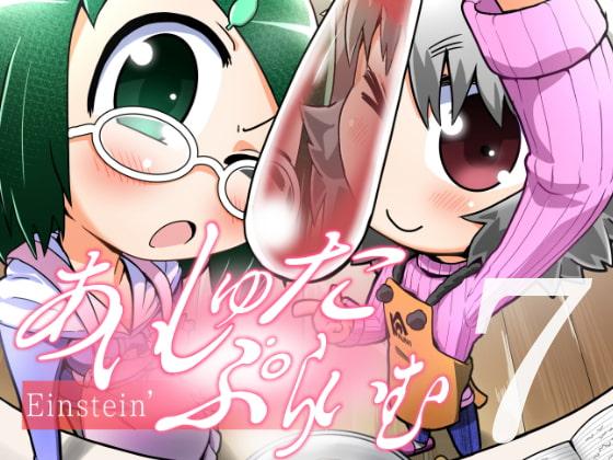 [すどさいえんすゼミナール] あいしゅた・ぷらいむ7
