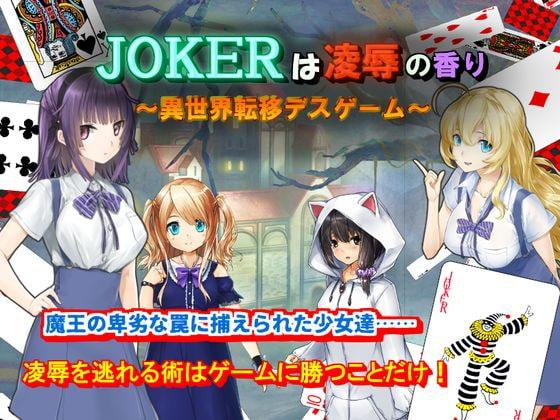 JOKERは凌辱の香り~異世界転移デスゲーム~