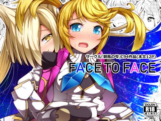 [朝風の雫] FACE TO FACE