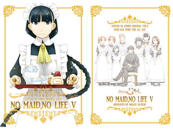 [Atelier Ms] NO MAID,NO LIFE V
