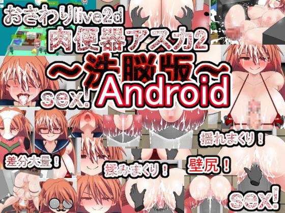 [噂のエロレディオヘッド] Android版おさわりlive2d肉便器アスカ2~洗脳版~スマホ専用