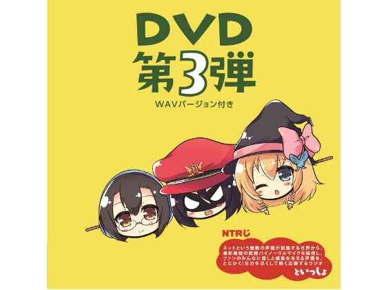 NTRじ RADIO DVD Vol.3 ダウンロード版