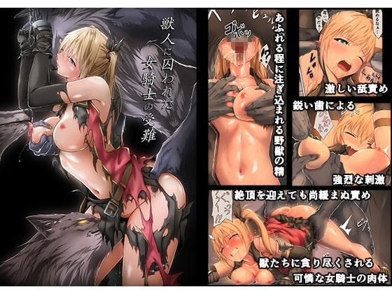 獣人に囚われた女騎士の受難