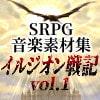 SRPG音楽素材集「イルジオン戦記」vol1
