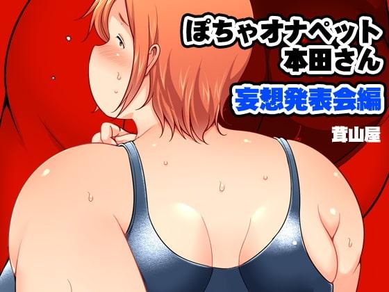 ぽちゃオナペット本田さん 妄想発表会編