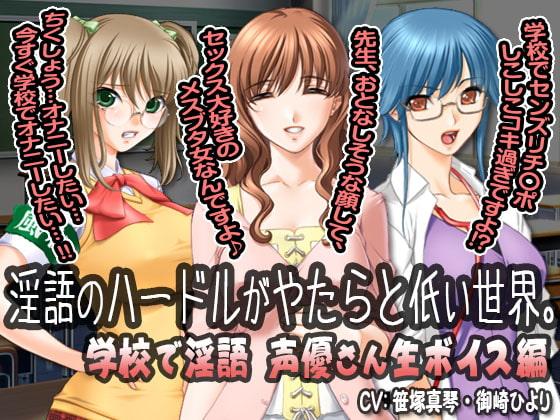 [全日本ドM実力検定考査] 淫語のハードルがやたらと低い世界。 学校で淫語「声優さん生ボイス」編