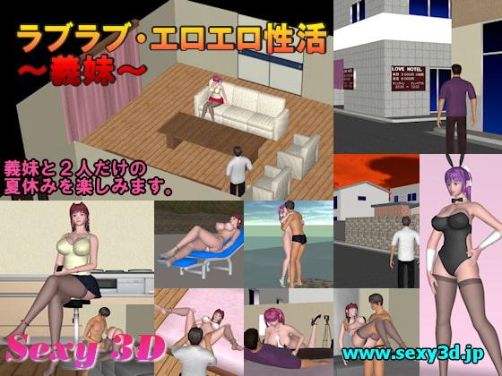 [Sexy3D] ラブラブ・エロエロ性活~義妹(いもうと)~