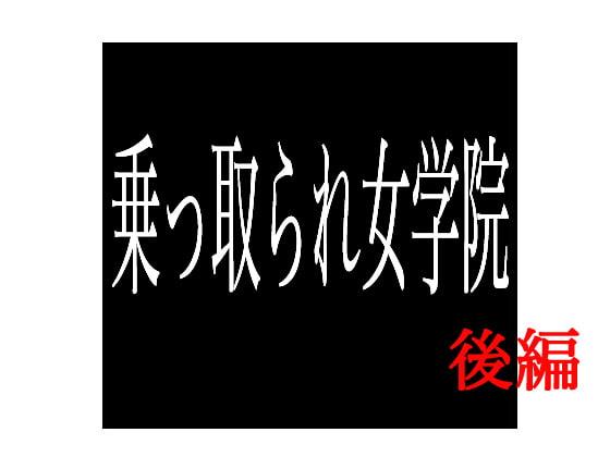 [出羽健書蔵庫] 乗っ取られ女学院 後編