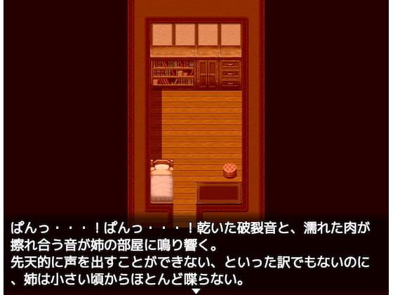 [yatsureCreate] 【デジノベ】無口な姉と。