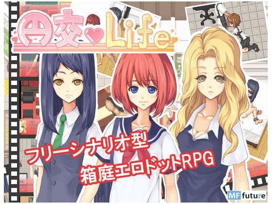 [MF Future] 円交Life
