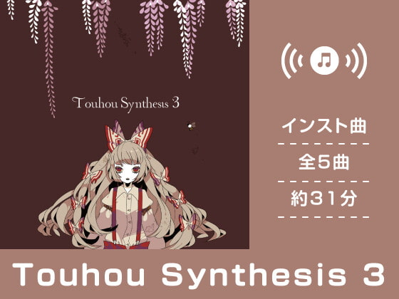 [DDBY] Touhou Synthesis 03
