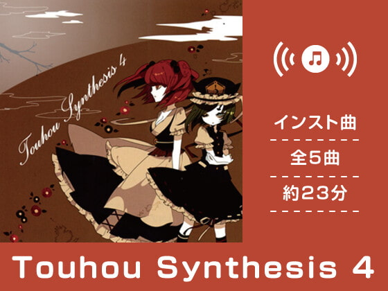 [DDBY] Touhou Synthesis 04