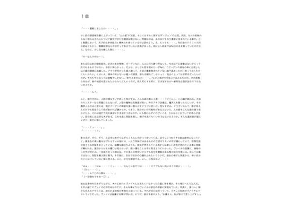 [yatsureCreate] 【ノベル】迷った森にいたケモミミ娘が死にかけで偉そうだ。