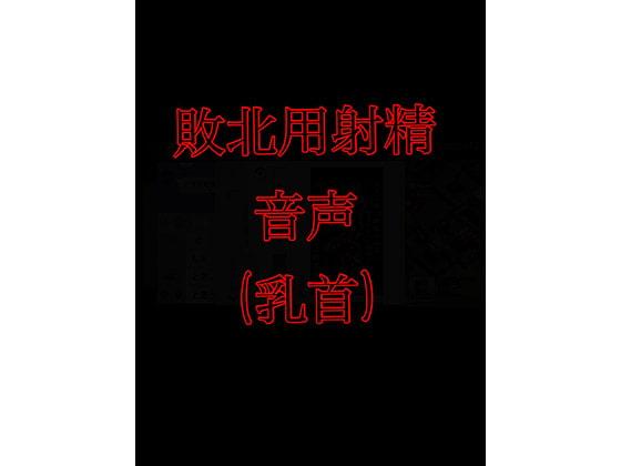 [トコロテン] 敗北用射精音声(乳首)