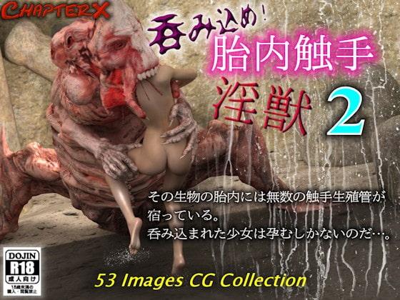 [ChapterX] 胎内触手淫獣2