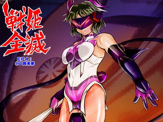 [スタジオきゃうん] 戦姫全滅 EP4:小○向未来