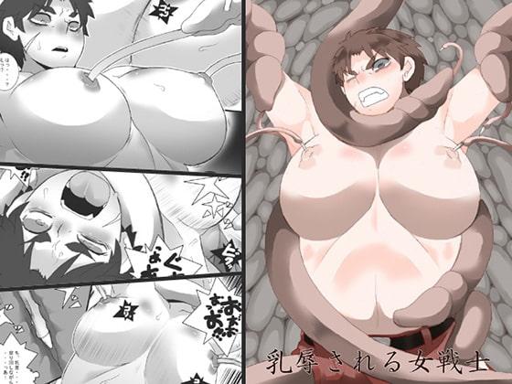 [ジャンクアイランド] 乳辱される女戦士