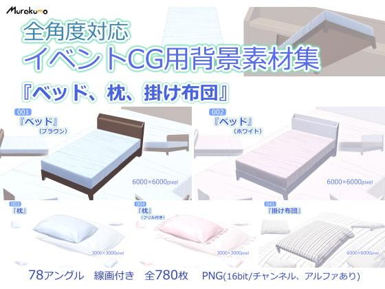 [叢〜むらくも〜] 全角度対応イベントCG用背景素材集 『ベッド、枕、掛け布団』