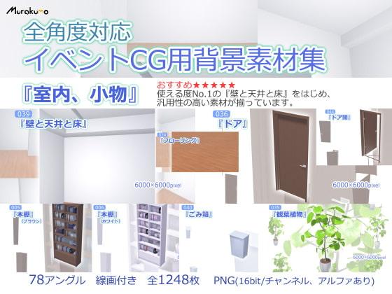 [叢〜むらくも〜] 全角度対応イベントCG用背景素材集 『室内、小物』