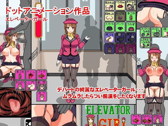 [ハリケーンドットコム] ELEVATOR GIRL