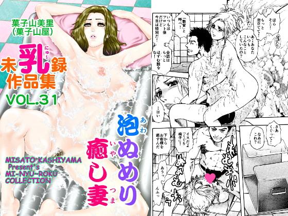[菓子山屋] 菓子山美里 未乳(にゅ~)録作品集VOL.31 泡ぬめり癒し妻