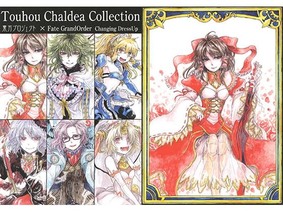 [METRONOME] Touhou Chaldea Collection