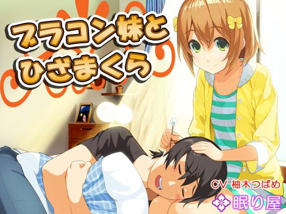 [眠り屋] 【耳かき】ブラコン妹とひざまくら10