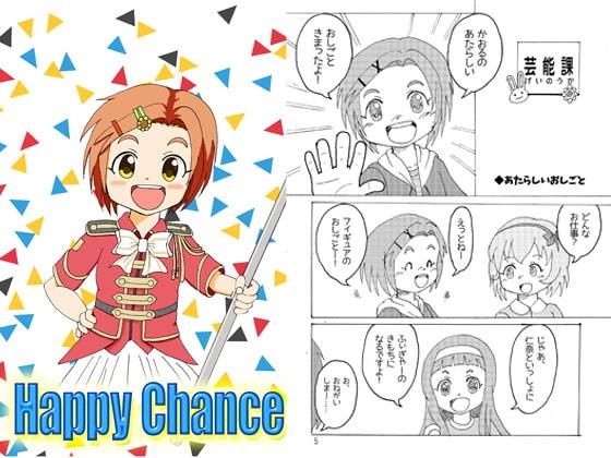 [北海道野球小僧] HAPPY CHANCE
