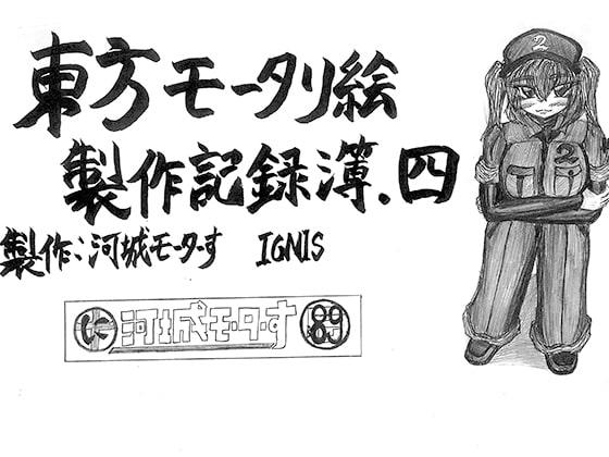 [河城モーターす] 東方モータリ絵制作記録簿.四