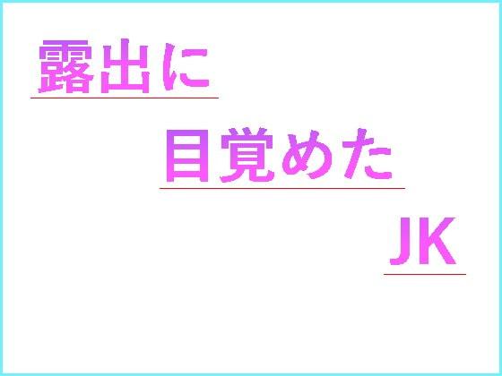 [n] 露出に目覚めたJK