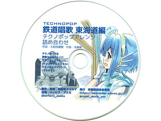 [帝都鉄道音楽営団] 鉄道唱歌 東海道編 テクノポップアレンジ詰め合わせ