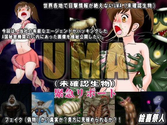 [絵喜祭人] UMA(未確認生物) 緊急リポート